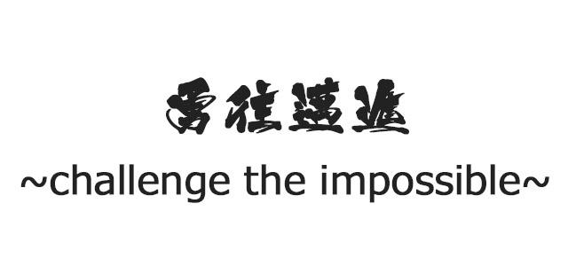 勇往邁進 ~challenge the impossible~